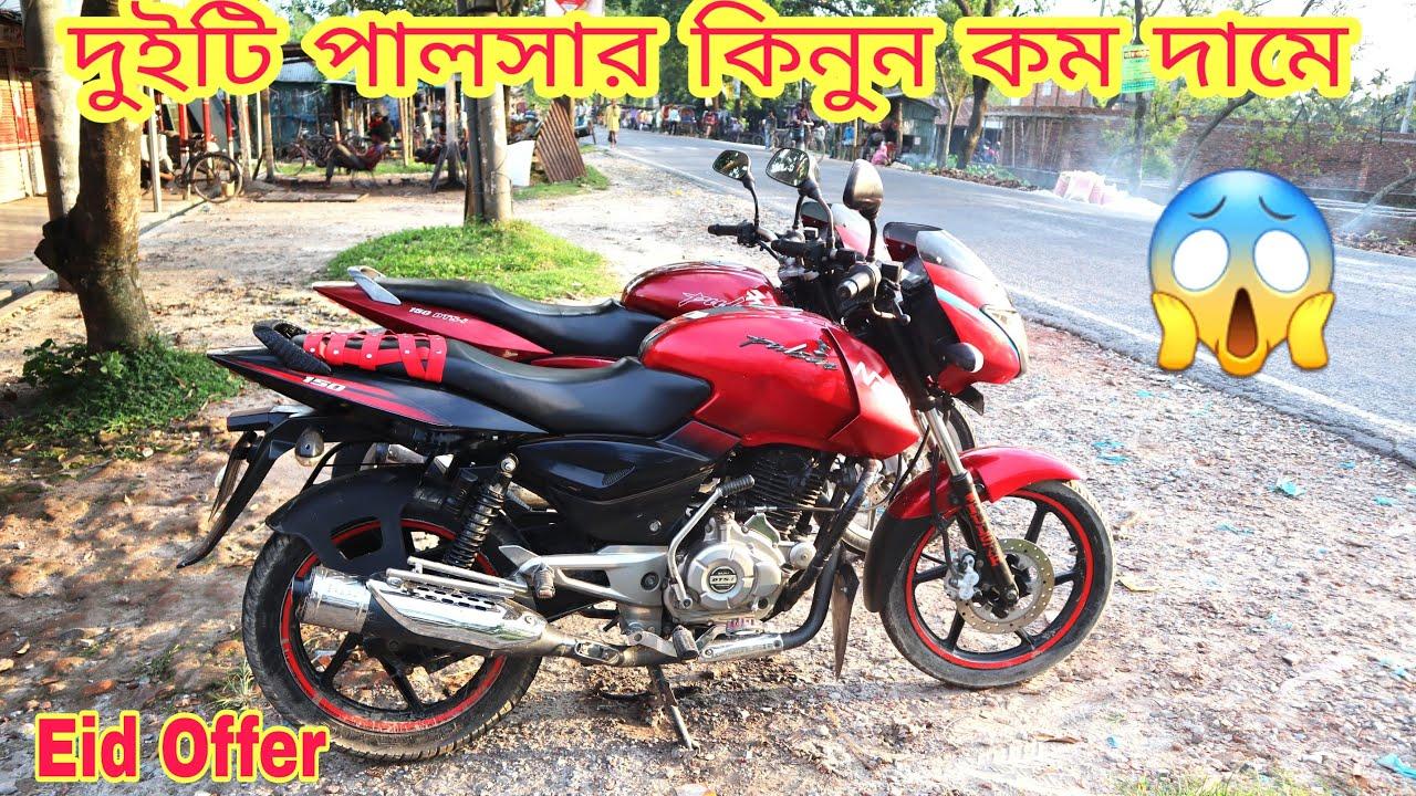 কম দামে দুটি Second Hand Pulsar 150cc Bike কিনুন 🏍 Second Hand Bike In Bangladesh | JESTER MH SUMON