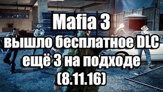Mafia 3 вышло бесплатное DLC, ещё 3 на подходе (8.11.16)(, 2016-11-08T16:55:19.000Z)