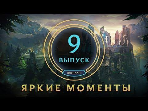 видео: Яркие моменты league of legends | Выпуск 9