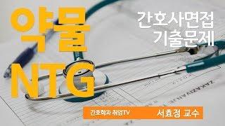 간호학과취업TV 간호직무 면접기출 약물 NTG 서효정 …