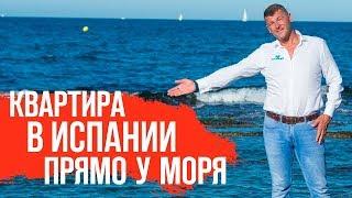 Инвестиции в недвижимость Испании. Недвижимость в Испании у моря. Купить квартиру у моря в Испании