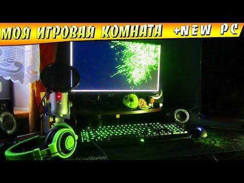 МОЯ ИГРОВАЯ КОМНАТА + NEW PC ( GAMING ROOM TOUR)