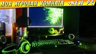 МОЯ ИГРОВАЯ КОМНАТА + NEW PC ( GAMING ROOM TOUR)(Дешёвые игры и скидка от Креатива - http://goo.gl/4wce2X △ Группа ВК - http://vk.com/creative7play △СТРИМЫ - http://www.twitch.tv/CREATIVE7PLAY..., 2015-02-12T17:30:44.000Z)