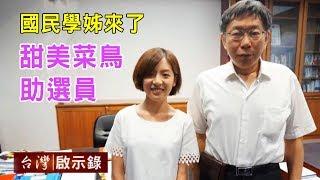 國民學姊來了 甜美菜鳥助選員【台灣啟示錄】20181111