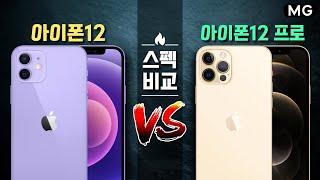 틀린 스펙 찾기? 아이폰12 프로 vs 아이폰12, 결…