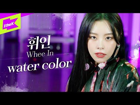 휘인 _ water color   Whee In   스페셜클립   퍼포먼스   Special Clip   Performance   MAMAMOO