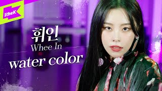 휘인 _ water color | Whee In | 스페셜클립 | 퍼포먼스 | Special Clip | Performance | MAMAMOO