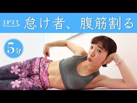 06【簡単】自宅で寝たまま腹筋を割る方法/ピラティスでお腹痩せ・くびれ引き締め【腹筋女子】