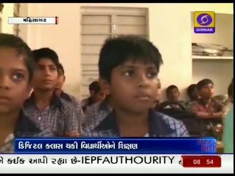 206. Digital Smart School in Mahisagar District   Digital India   Ground Report Gujarati