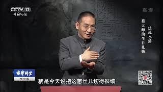 《法律讲堂(文史版)》 20190515 法说水浒·蔡太师的生日礼物| CCTV社会与法
