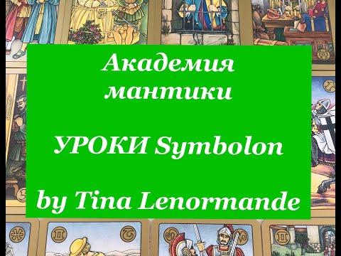 🔮👩🏻🎓✍️УРОКИ СИМБОЛОН. АКАДЕМИЯ МАНТИКИ ОНЛАЙН ГАДАНИЕ СИМБОЛОН, ТАРО, ЛЕНОРМАН