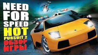 Need For Speed Hot Pursuit 2 обзор игры от Эль Пабло вся правда про ментов
