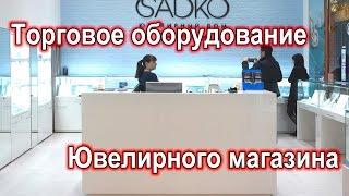 видео Где заказать технологическое и торговое оборудование