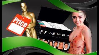 """Статуэтку Оскар можно купить и ремейк культового сериала """"Друзья"""""""