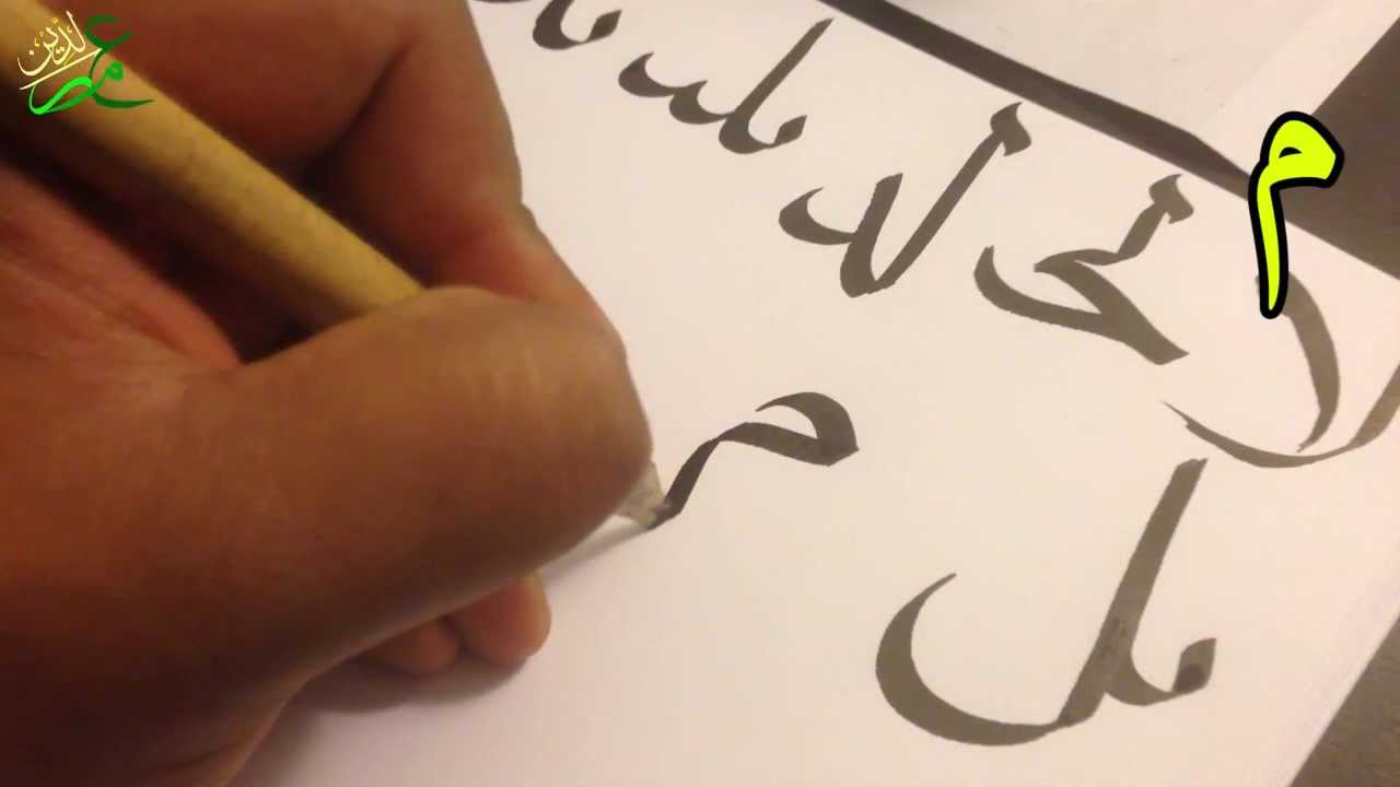 Arabic Calligraphy - Naskh Individual Letters - YouTube