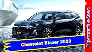 Авто обзор - Chevrolet Blazer стал семиместным, но только в Китае