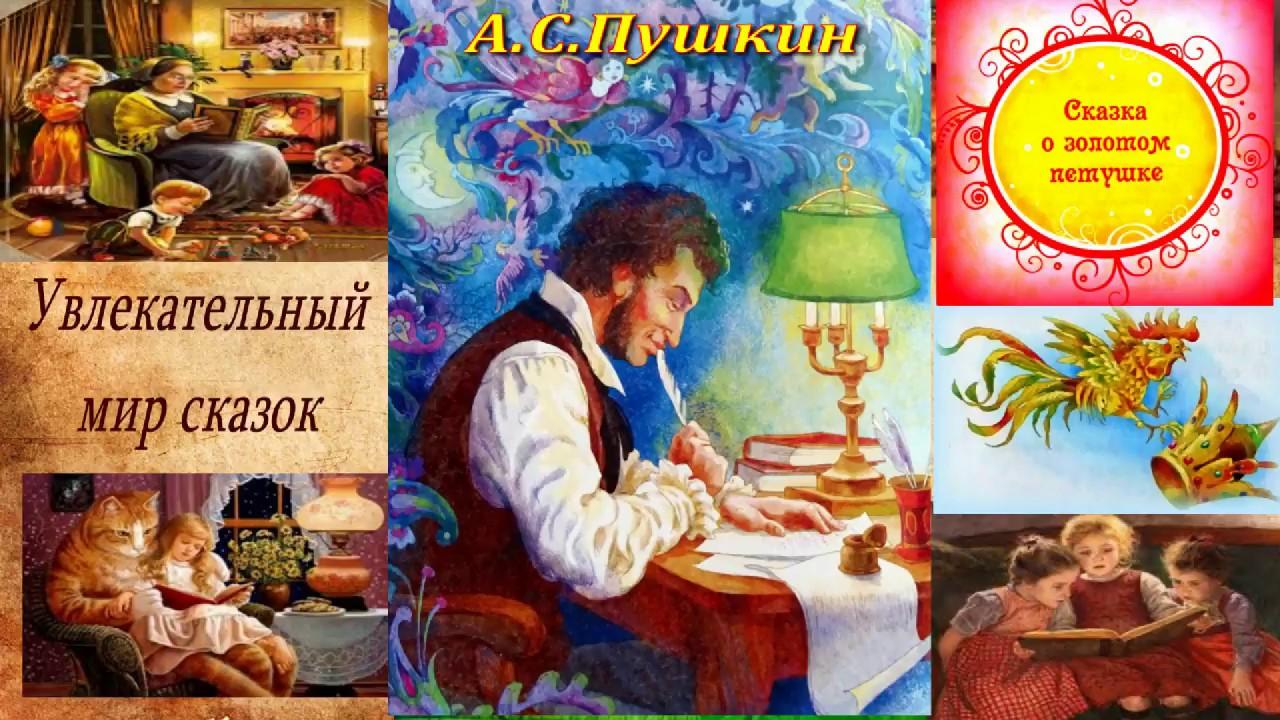 """А.С.Пушкин """"Сказка о золотом петушке"""" аудио+текст - YouTube"""