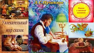 """А.С.Пушкин """"Сказка о золотом петушке"""" аудио+текст"""