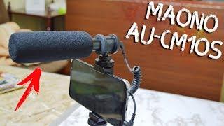 Обзор Maono Au-cm10s Отличный накамерный микрофон? +КОНКУРС БЕЗ РЕПОСТОВ