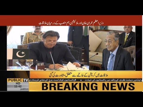 Malaysian PM Mahathir Mohamad gifted a book on how to end corruption to PM Imran Khan