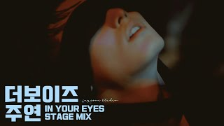 [STAGEMIX] 더보이즈 주연 ˙◠‿◠ | THE BOYZ JUYEON - IN YOUR EYES STAGE MIX | 柱延 | SOLO STAGE | 교차편집
