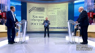 Россия: движение вперед. Время покажет. Фрагмент выпуска от 19.09.2019
