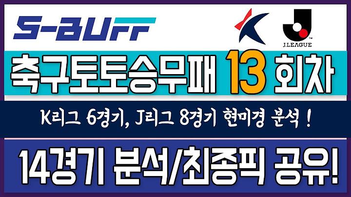 [축구토토] 13회차 승무패 분석 14경기 최종픽 공유