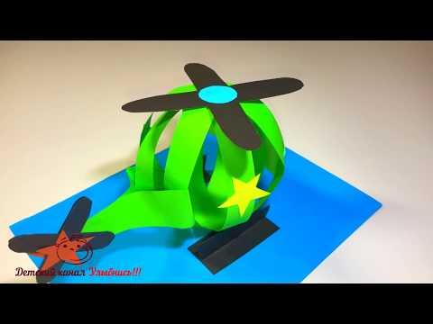 Вертолет из бумаги | Объемные поделки с детьми