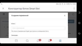 Как создать бота вк! Smartbot #3 Биткоин Фермы
