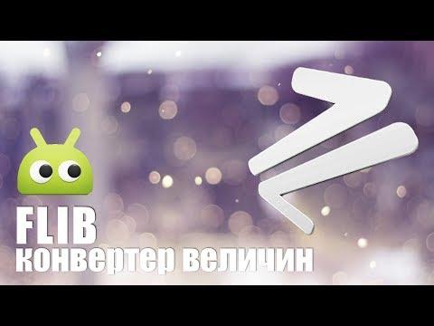 Flib - Самый красивый конвертер величин. Обзор AndroidInsider.ru