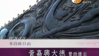 WXTV235L-贊助廣告黃嘉興大德