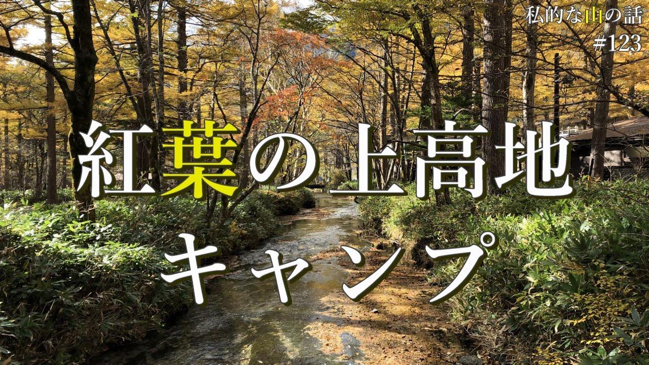 平 場 小梨 キャンプ