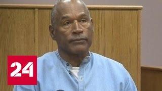 После 10 лет тюрьмы О. Джей Симпсон выйдет по УДО