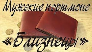 Мужские портмоне из кожи