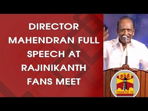 Director Mahendran Full Speech at Rajinikanth Fans Meet | 26/12/17 | Thanthi TV