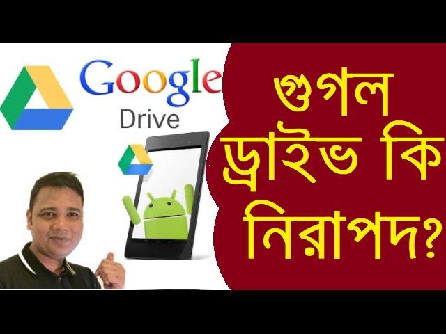 GOOGLE ?????? ?? ?????? ? Is Google Drive Safe? How Safe ?