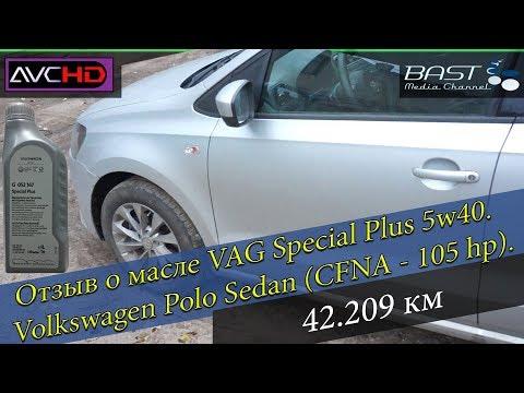 Отзыв о масле VAG Special Plus 5w40. Что я купил для ТО-5. Готовимся к замене масла. VW Polo Sedan