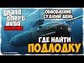 Где найти подводную лодку в GTA ONLINE