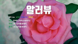 [은성 반주기] 알러뷰 - EXID(이엑스아이디)