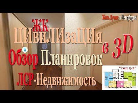 3D Обзор планировок ЛСР | ЖК Цивилизация | Новостройки Невский район СПб | Жилой комплекс | Квартира