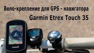 видео Использование GPS навигатора для велосипеда