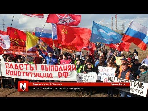 Антимусорный митинг прошел в Новодвинске