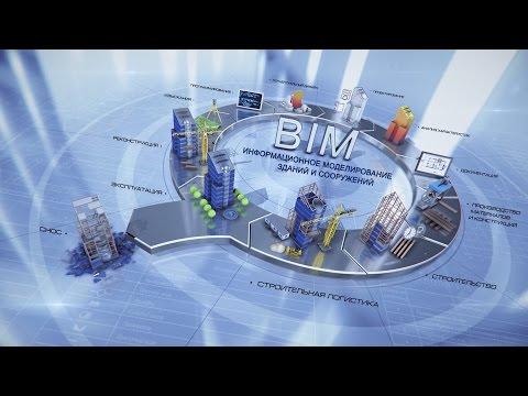 BIM-технологии: проектирование, строительство, эксплуатация