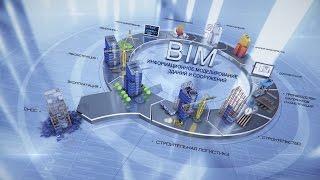 BIM-технологии: проектирование, строительство, эксплуатация(BIM-технологии: проектирование, строительство, эксплуатация., 2016-05-26T09:19:24.000Z)