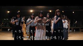 【繁中字MV】日向坂46 (Hinatazaka46)『こんなに好きになっちゃっていいの?(可以變得如此喜歡你嗎?)』3rd單曲 同名標題曲