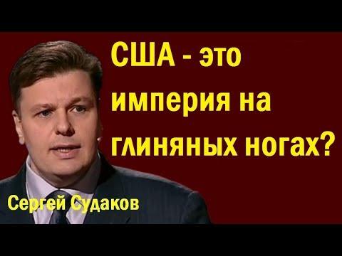 Сергей Судаков -