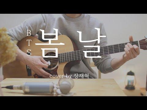 BTS(방탄소년단) - 봄날(Spring Day) Acoustic Ver.