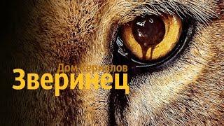 """Обзор сериала """"Зверинец"""""""