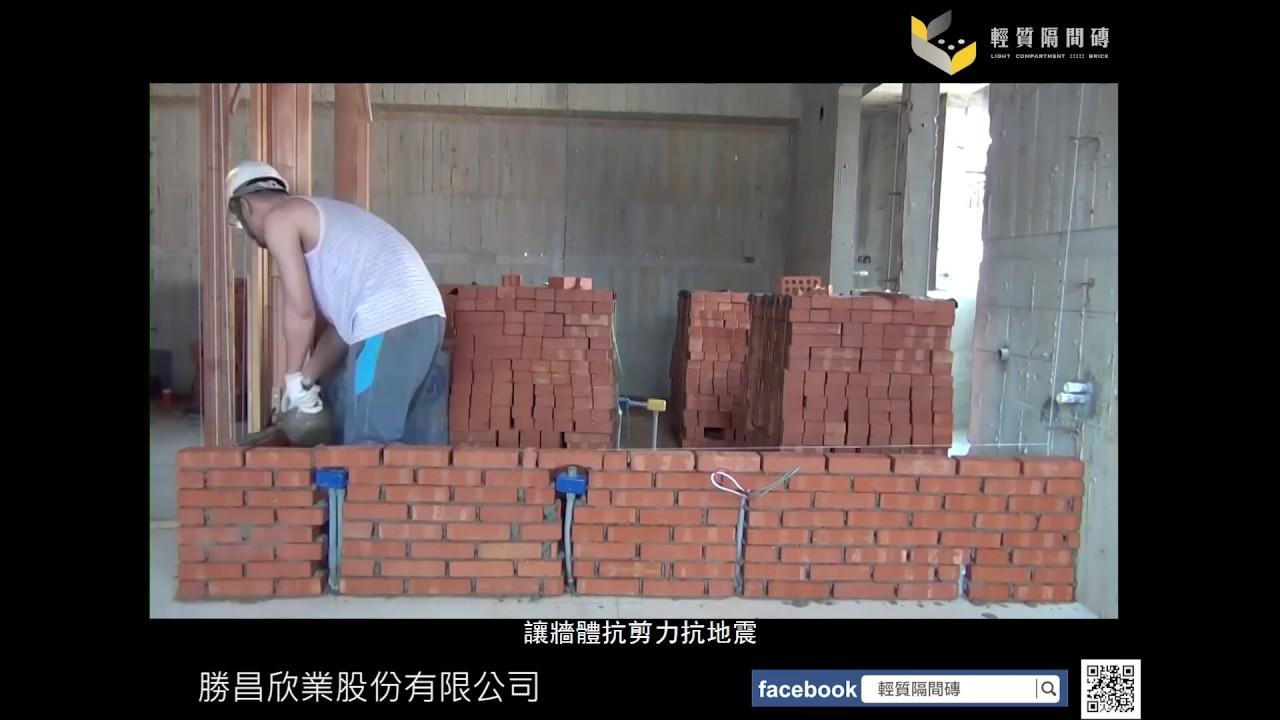 【材料商版本】輕質紅磚材料到工法簡介