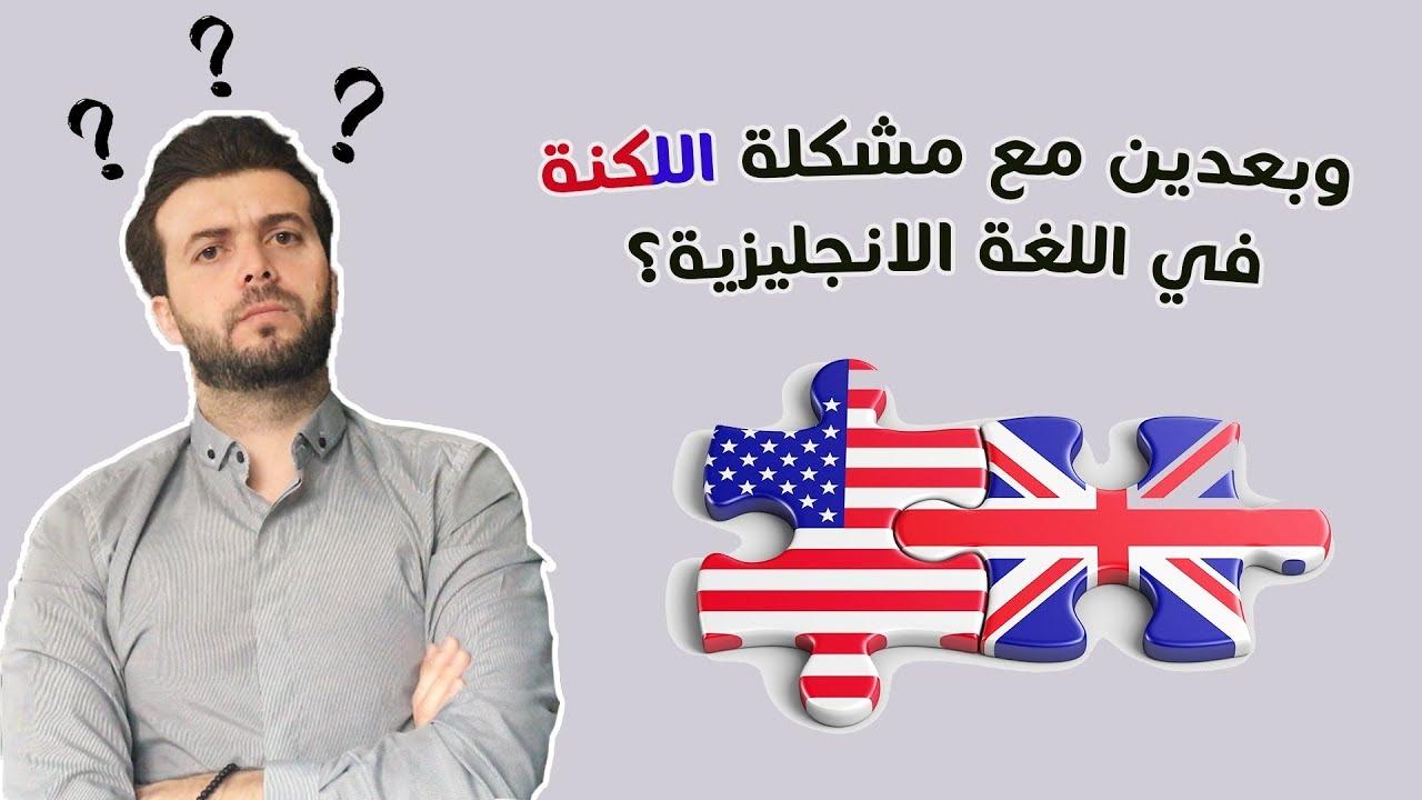 وبعدين مع مشكلة اللكنه او الـ Accent في اللغه الانجليزية! إليكم الحل !!